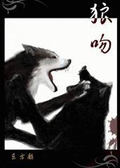 小狐狸今天以身相許了嗎?